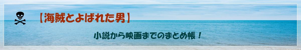 小説【海賊とよばれた男】上巻のあらすじ(ネタバレ)! | 【海賊とよばれた男】小説から映画まで まとめ帳!