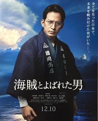 岡田准一映画『海賊とよばれた男』評価は