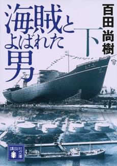 小説『海賊とよばれた男』下巻あらすじ(ネタバレ)
