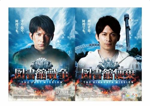 岡田准一主演映画『ひらパー』コラボポスターが面白い