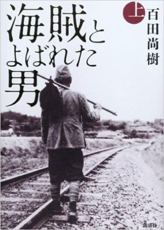 百田尚樹の小説『海賊とよばれた男』は面白い?読む価値ある
