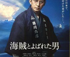岡田准一主演映画『海賊とよばれた男』評価は