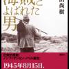 小説【海賊とよばれた男】上巻のあらすじ(ネタバレ)!